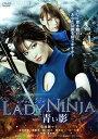 LADY NINJA〜青い影〜 [ 葉加瀬マイ ]