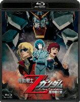 機動戦士Zガンダム -星を継ぐ者ー【Blu-ray】