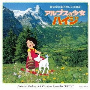 管弦楽と室内楽による組曲 アルプスの少女ハイジ 〜テレビアニメーション「アルプスの少女ハイジ」の音楽による〜画像