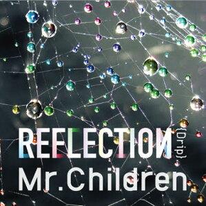 【楽天ブックスならいつでも送料無料】REFLECTION{Drip} [ Mr.Children ]