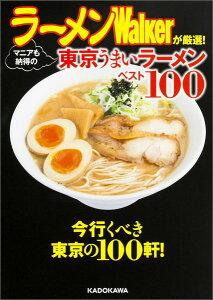 ラーメンWalkerが厳選!マニアも納得の東京うまいラーメンベスト100 [ ラーメンWalk…