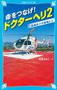 命をつなげ! ドクターヘリ2 --前橋赤十字病院よりーー (講談社青い鳥文庫) [ 岩貞 るみこ ]