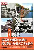今むかし日本の名城88(西日本編)