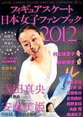 【送料無料】フィギュアスケート日本女子ファンブック(2012)