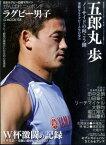 日本ラグビー応援マガジンがんばれニッポン!!ラグビー男子 五郎丸歩・ノーサイドの向こう側 (G-MOOK)