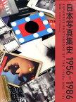 日本写真集史1956-1986 [ 金子隆一 ]