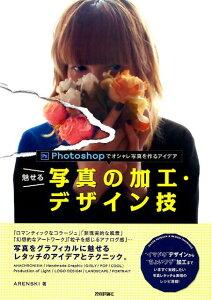 【送料無料】魅せる写真の加工・デザイン技 〜Photoshopでオシャレ写真を作るアイデア [ ARENS...