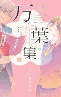 万葉集恋ひうた〜恋する言の葉 新装版〜