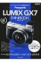 【楽天ブックスならいつでも送料無料】Panasonic LUMIX GX7 FANBOOK [ 河野鉄平 ]