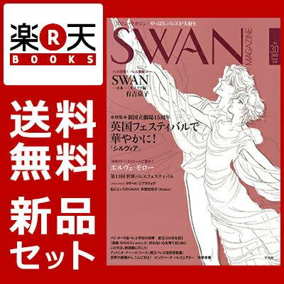 SWAN MAGAZINE 1-30巻セット