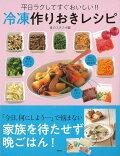 冷凍作りおきレシピー平日ラクしてすぐおいしい!!