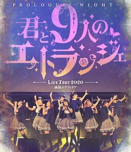 純情のアフィリア ワンマンライブ 「君と9人のエトランジェ プロローグ -DAY-」 in 恵比寿ガーデンホール【Blu-ray】