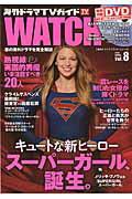 海外ドラマTVガイドWATCH(vol.8(2016 SPRI) スーパーガール、誕生。 (Tokyo news mook)