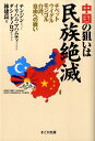 中国の狙いは民族絶滅 チベット・ウイグル・モンゴル・台湾、自由への戦い [ テンジン ]