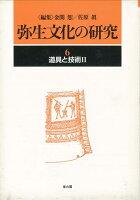 【バーゲン本】弥生文化の研究6-道具と技術2