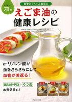 【バーゲン本】えごま油の健康レシピ