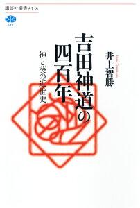 【送料無料】吉田神道の四百年 [ 井上智勝 ]
