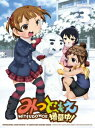 みつどもえ 増量中! 3【初回生産限定】【Blu-ray】 [ 高垣彩...