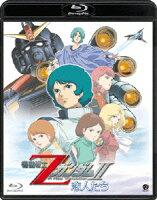 機動戦士Zガンダム2 -恋人たちー【Blu-ray】