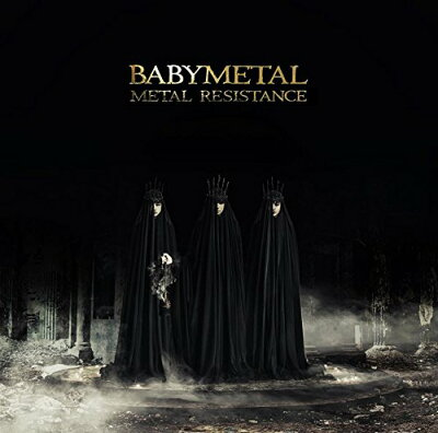 METAL RESISTANCE (初回限定盤 CD+DVD) [ BABYMETAL ]