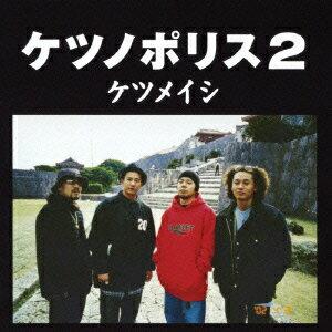 ケツノポリス2のCDジャケット