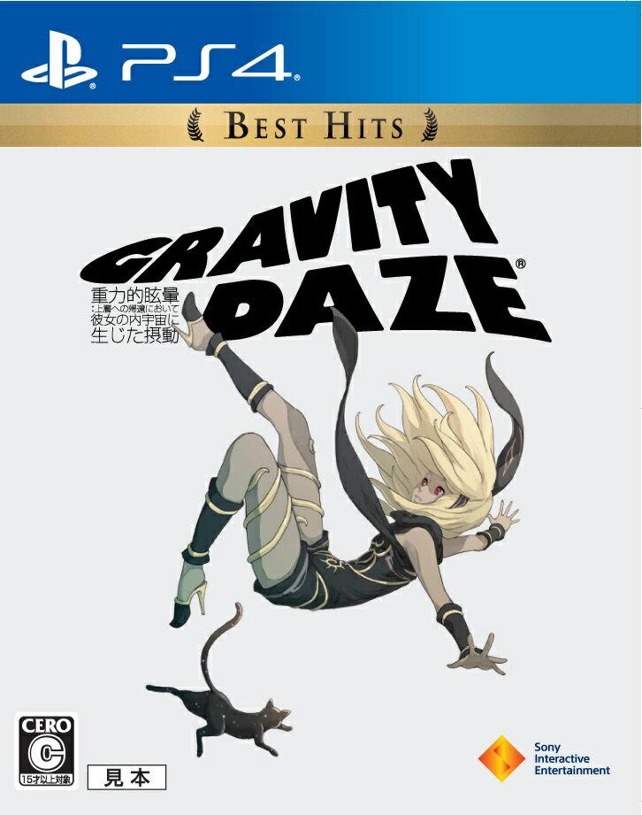 プレイステーション4, ソフト GRAVITY DAZE Best Hits