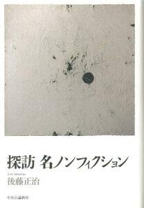 【送料無料】探訪名ノンフィクション [ 後藤正治 ]