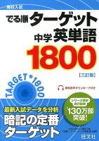 中学英単語18003訂版