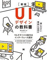 9784798155456 - UI・UXデザインの勉強に役立つ書籍・本や教材まとめ