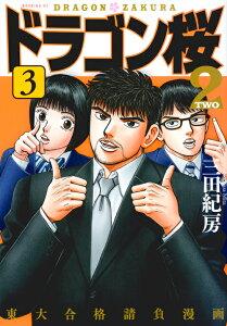 ドラゴン桜2(3) (モーニング KC) [ 三田 紀房 ]