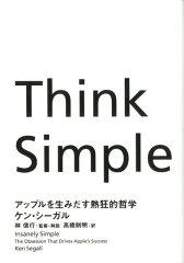 【送料無料】Think Simple