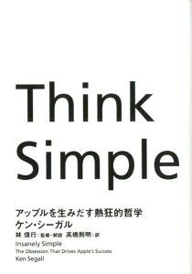 【送料無料】Think Simple [ ケン・シーガル ]