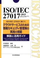 ISO/IEC 27017:2015(JIS Q 27017:2016)