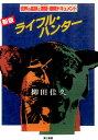 ライフル・ハンター新版 世界の猛獣と激闘・極限ドキュメント [ 柳田佳久 ]