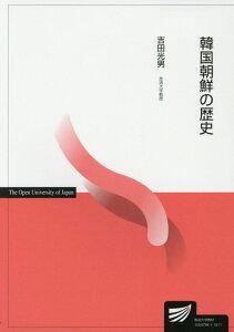 【楽天ブックスならいつでも送料無料】韓国朝鮮の歴史 [ 吉田光男 ]