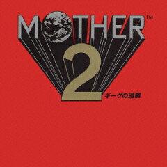 【楽天ブックスならいつでも送料無料】MOTHER 2 ギーグの逆襲 [ (ゲーム・ミュージック) ]