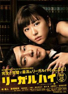 リーガルハイ 2ndシーズン 完全版 Blu-ray BOX 【Blu-ray】