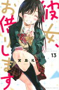 彼女、お借りします(13) (講談社コミックス) [ 宮島