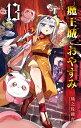 魔王城でおやすみ(13) (少年サンデーコミックス) [ 熊