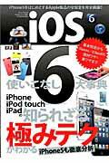 【送料無料】iOS6使いこなし大事典