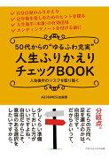 "【POD】50代からの""ゆるふわ充実""人生振り返りチェックBOOK"