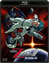 機動戦士Zガンダム3 -星の鼓動は愛ー