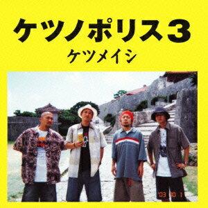 ケツノポリス3のアルバムジャケット