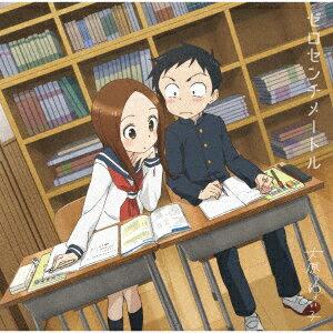 TV アニメ「からかい上手の高木さん2」オープニングテーマ 「ゼロセンチメートル」 (アニメ盤)画像