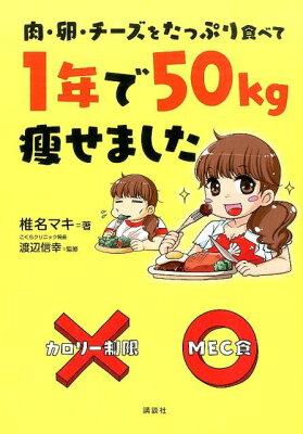 【楽天ブックスならいつでも送料無料】肉・卵・チーズをたっぷり食べて1年で50kg痩せました [ ...