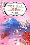 神さま、いるよ。 木花咲耶姫様からの光と希望に溢れた愛のメッセージ [ 光 ]