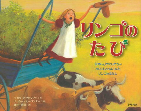 【バーゲン本】リンゴのたび (わくわく世界の絵本) [ デボラ・ホプキンソン ]