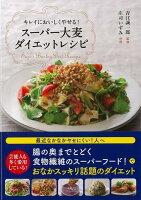 【バーゲン本】スーパー大麦ダイエットレシピーキレイにおいしくやせる!