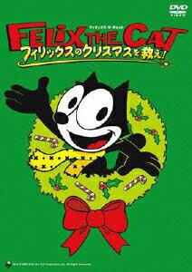 【楽天ブックスならいつでも送料無料】フィリックス・ザ・キャット フィリックスのクリスマスを...