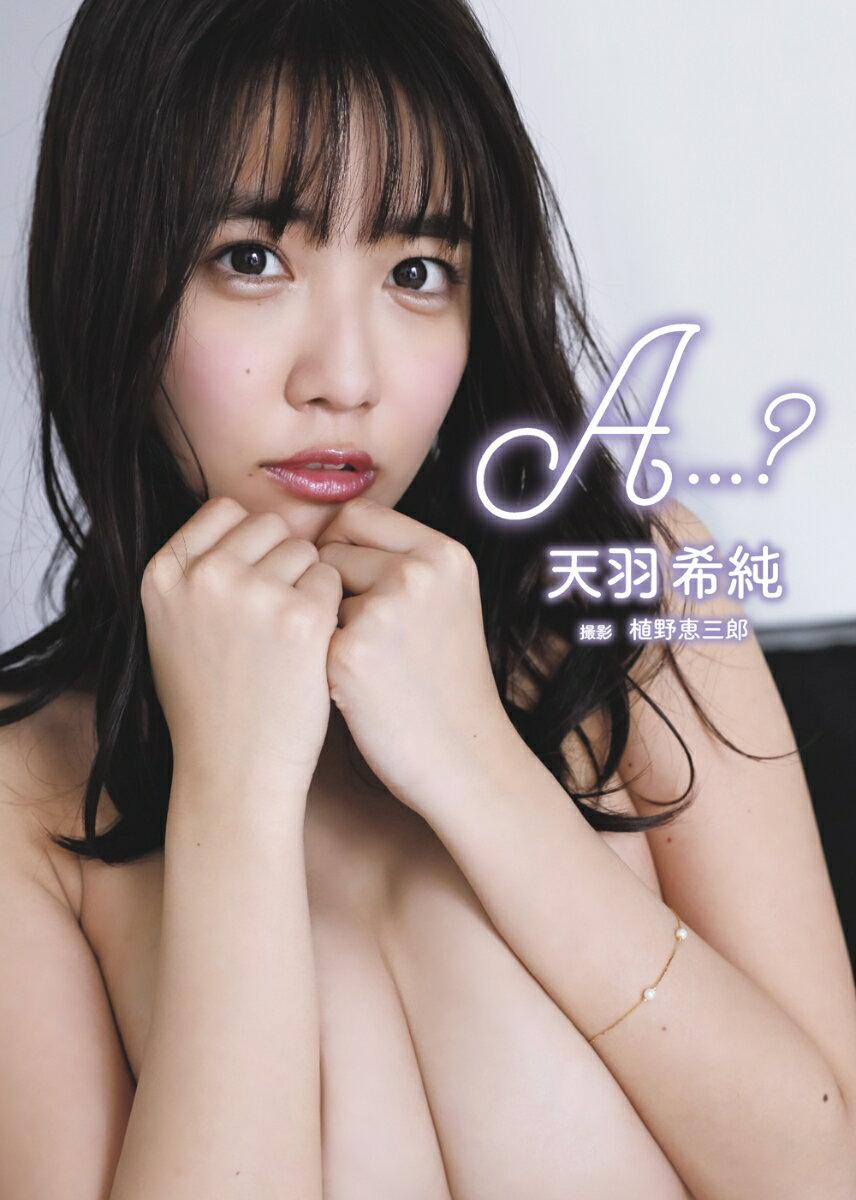 天羽希純 写真集『A...?』
